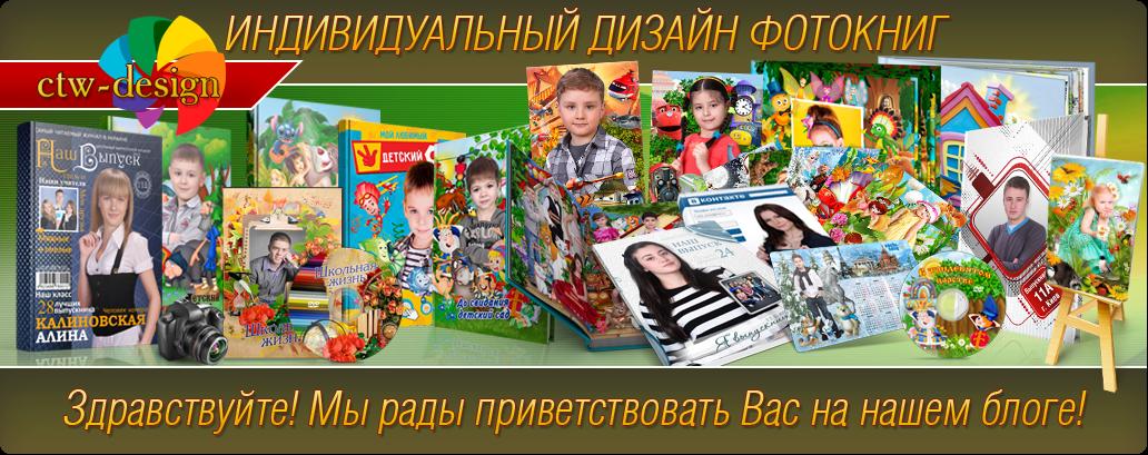 Выпускные фотокниги для садиков, школ и ВУЗов.