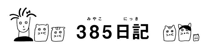 385日記