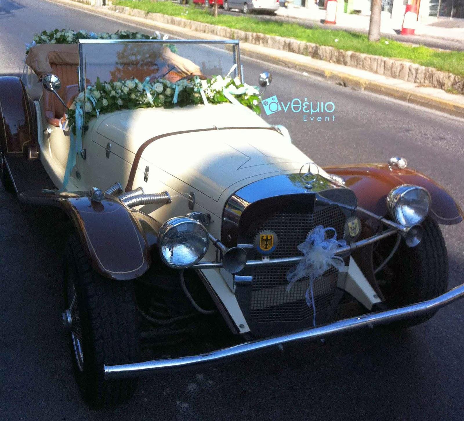 στολισμός αυτοκινήτου anthemion -wedding