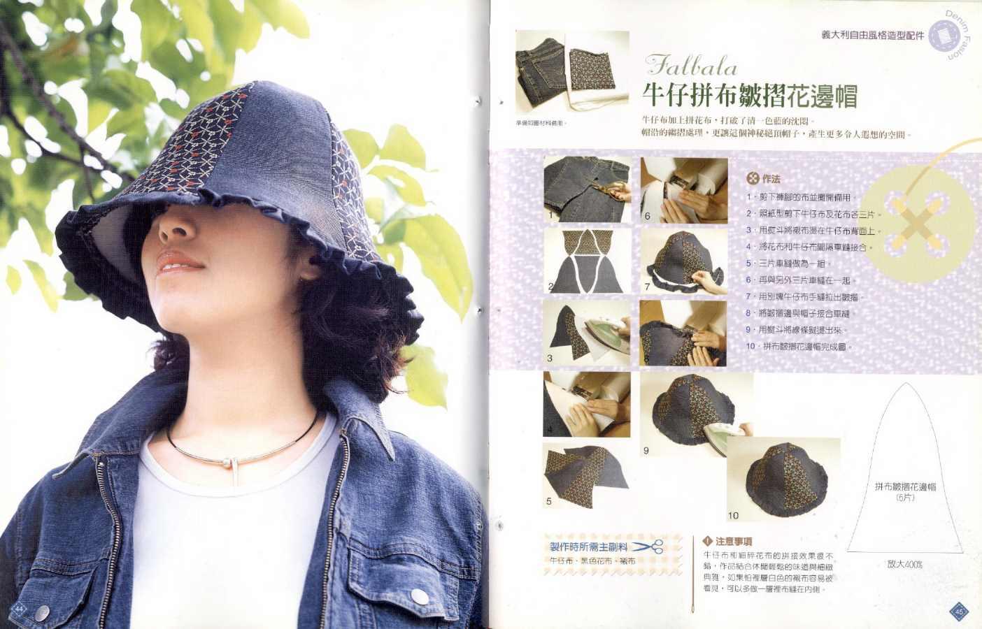 Как сделать шляпку выкройки шляп Hand-made 35