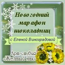 http://bymona-vlg.blogspot.ru/2014/12/iv.html
