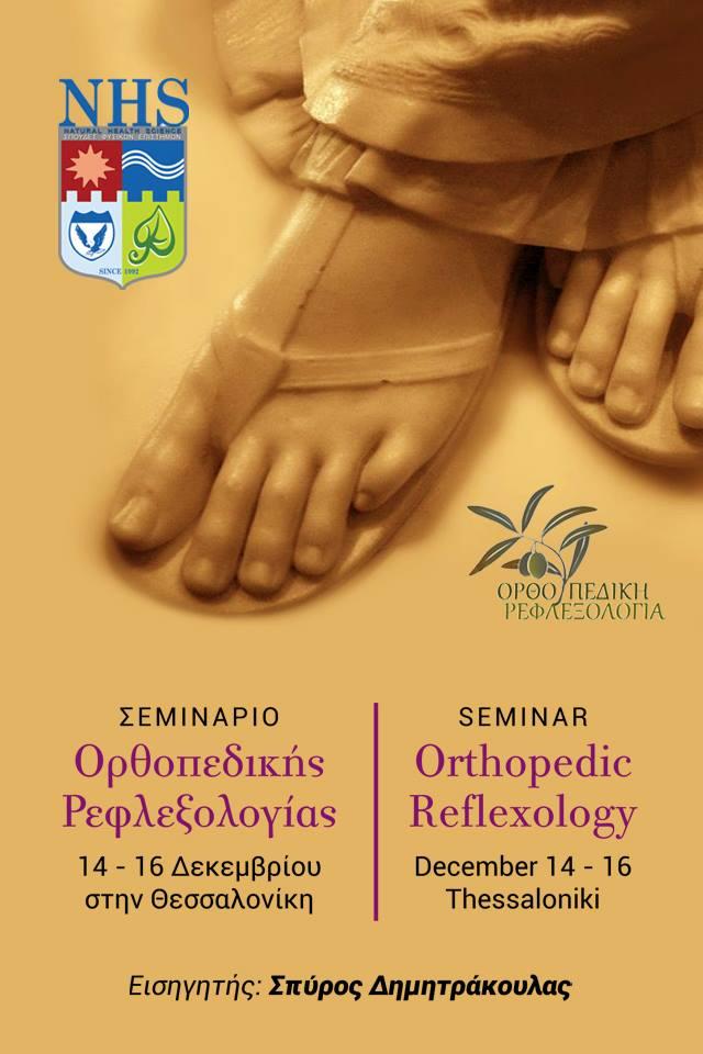 Σεμινάριο Ορθοπεδική Ρεφλεξολογία