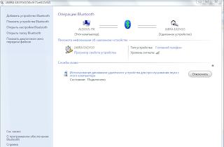 Bluetooth-гарнитура в Windows подключение