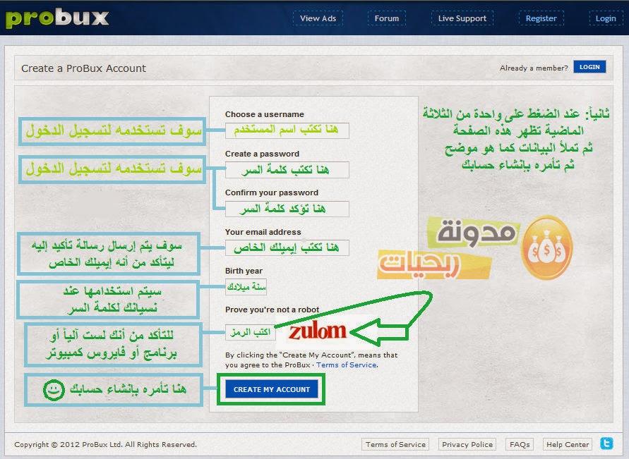 الشركة الرائدة probux للربح الإنترنت How-To-Register-ProBux-2.jpg