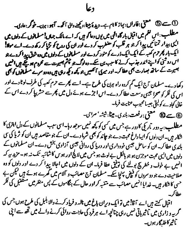 allama iqbal poetry in urdu with explanation pdf