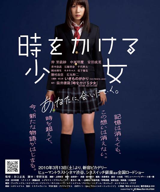 ดูหนังออนไลน์ใหม่ๆ HD ฟรี - Toki o Kakeru Shoujo ย้อนเวลามาพบรัก DVD Bluray Master [พากย์ไทย]