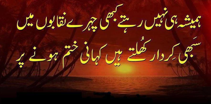 New urdu shayari