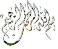 Bimbingan Konseling Islam Attanwir Kaligrafi