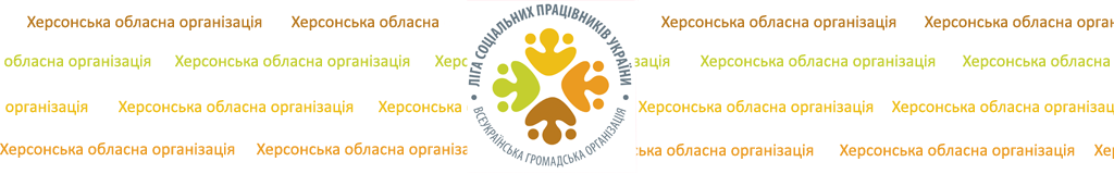 Херсонський обласний осередок Ліги соціальних працівників України