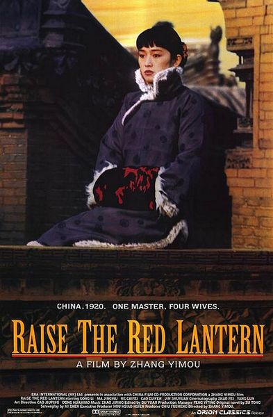 La Linterna Roja (Raise the Red Lantern) (V.O.S) (1991)