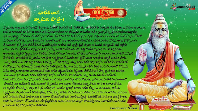 The Role Of Vyasa In Mahabharatham Gurupurnima Information In Telugu JNANA Telugu