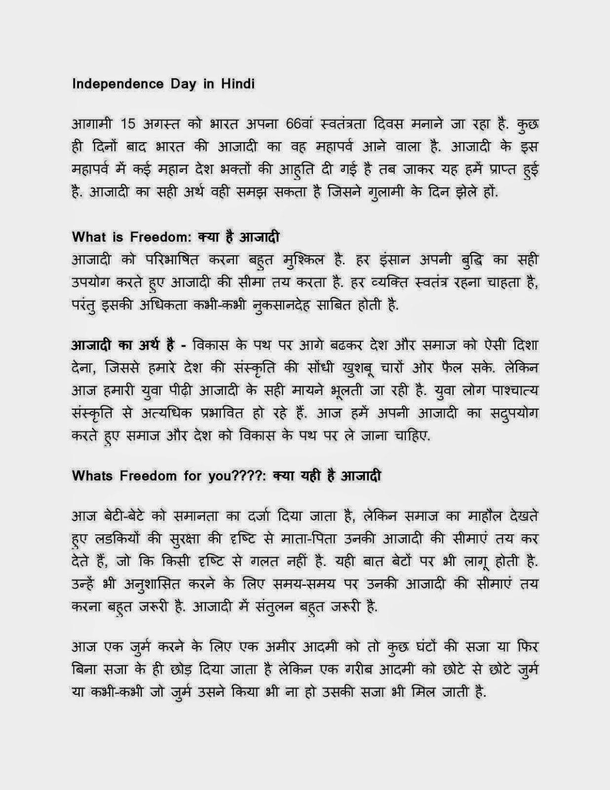 hindi speech for indian independence day Why was august 15 chosen as independence day whatever be the case, 69 years on, india and pakistan celebrate their hard fought independence with patriotic fervour.