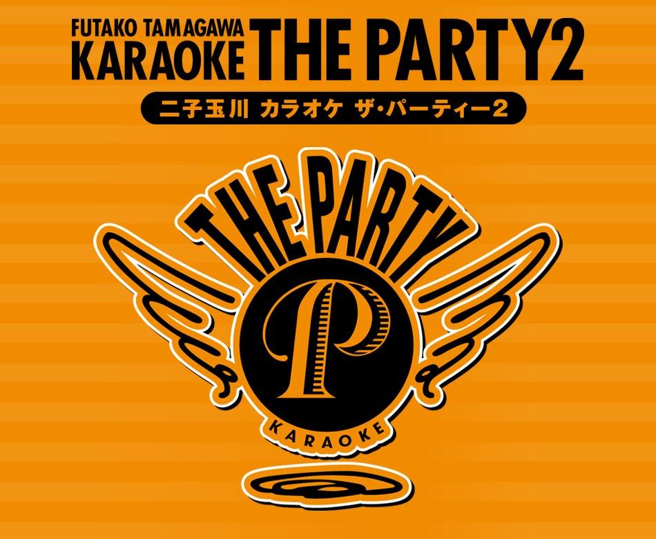 二子玉川 カラオケ THE PARTY 2