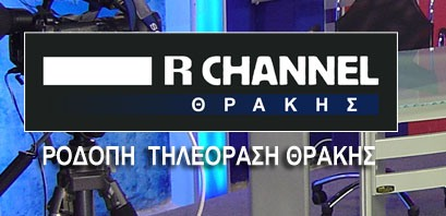 R Channel