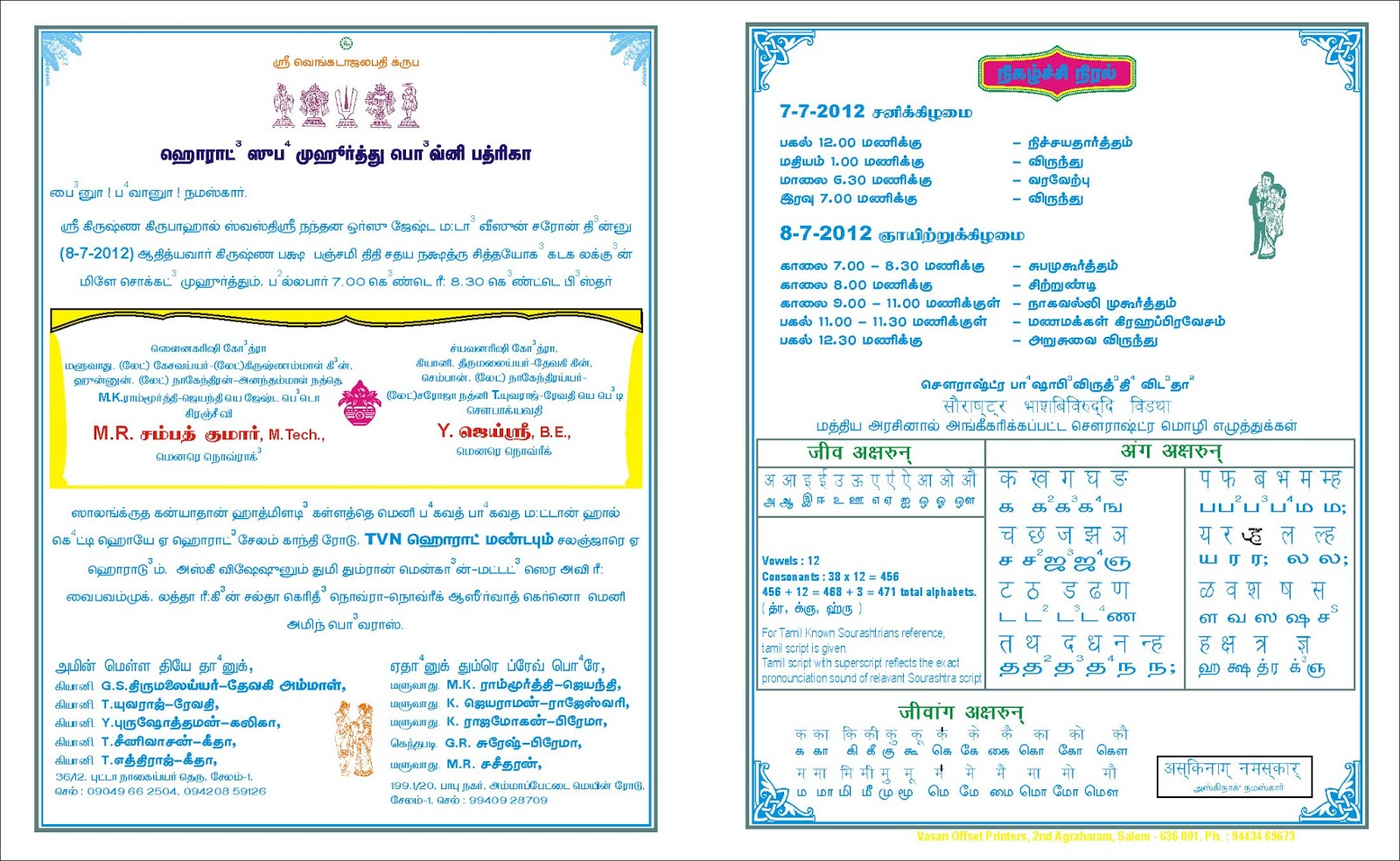 Sourashtra Lipi Script Alphabets: Sourashtra Wedding Invitation Model
