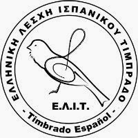 Ελληνική Λέσχη Ισπανικού Τιμπράδο