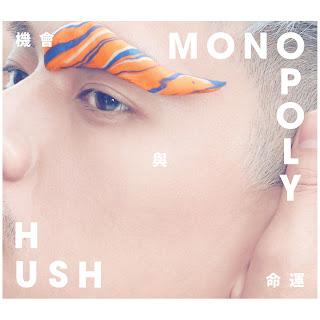 [Album] 機會與命運 MONOPOLY - HUSH