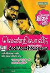 Vennila Veedu (2014) Tamil Movie