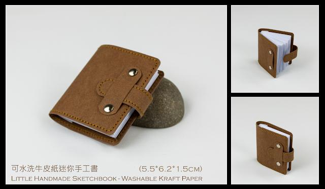 Little Handmade Sketchbook  可水洗牛皮紙迷你手工書