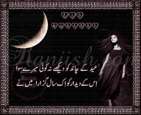 Deedar Shayari With Image
