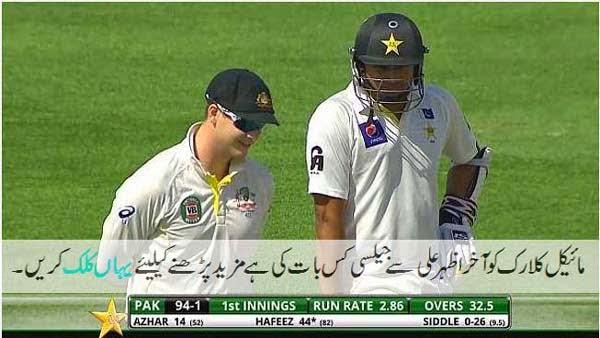 Talk between Azhar Ali and Steven Smith