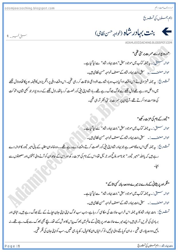 bint-e-bahadur-shah-sabaq-ki-tashreeh-urdu-10th