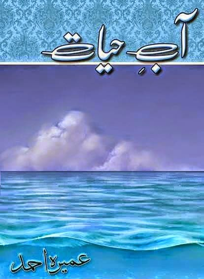 Aab e hayat by Umaira Ahmed Episode 6 pdf