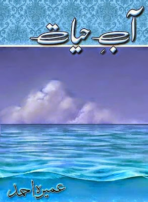 Aab e hayat by Umaira Ahmed Episode 7 pdf