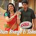 Ghum Bhanga Ei Sokale Lyrics - Boudi.com ft. Saswata Chatterjee, Rachana Banerjee