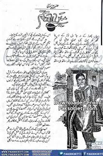 Main aur tum by Ambreen Wali Online Reading