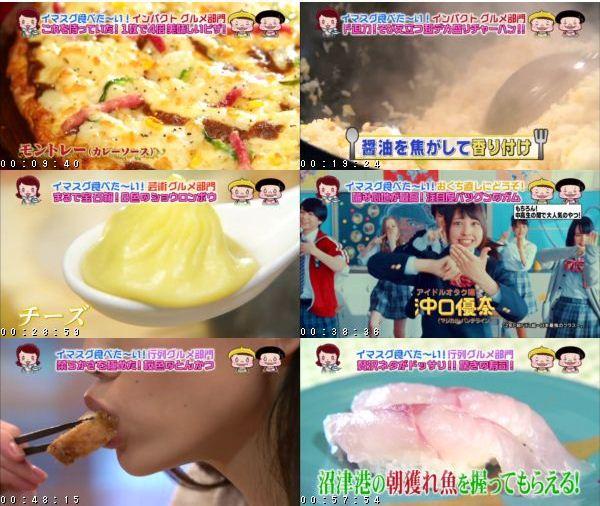 [TV-Variety] 空腹刺激バラエティー イマスグ食べたい!! – 2017.04.02