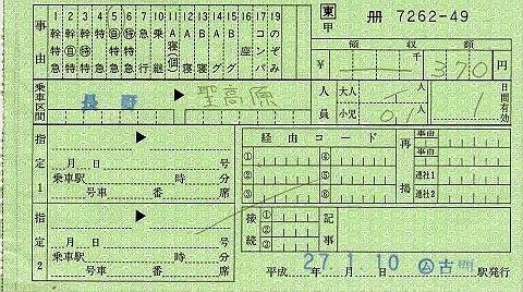 JR東日本 古間駅 料金補充券