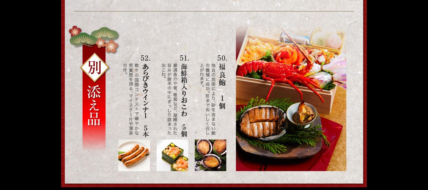 板前魂の曙 和洋風五段重おせち料理 アワビ付5