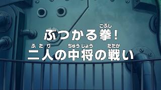 One Piece Episode 610