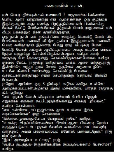 Tamil Hot Kama Kathaigal: Maama Tamil kamakathai free Tamil pundai ...