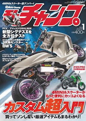 モトチャンプ 2016-01月号 [Moto Champ 2016-01] rar free download updated daily
