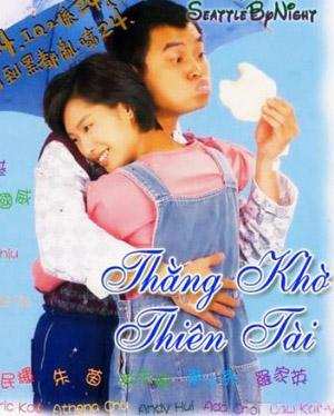 Thằng Khờ Thiên Tài USLT -  Ah Fai, the Dumb USLT (1997)