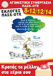 Εκλογές ΠΑΣΕ-ΟΤΕ 2014