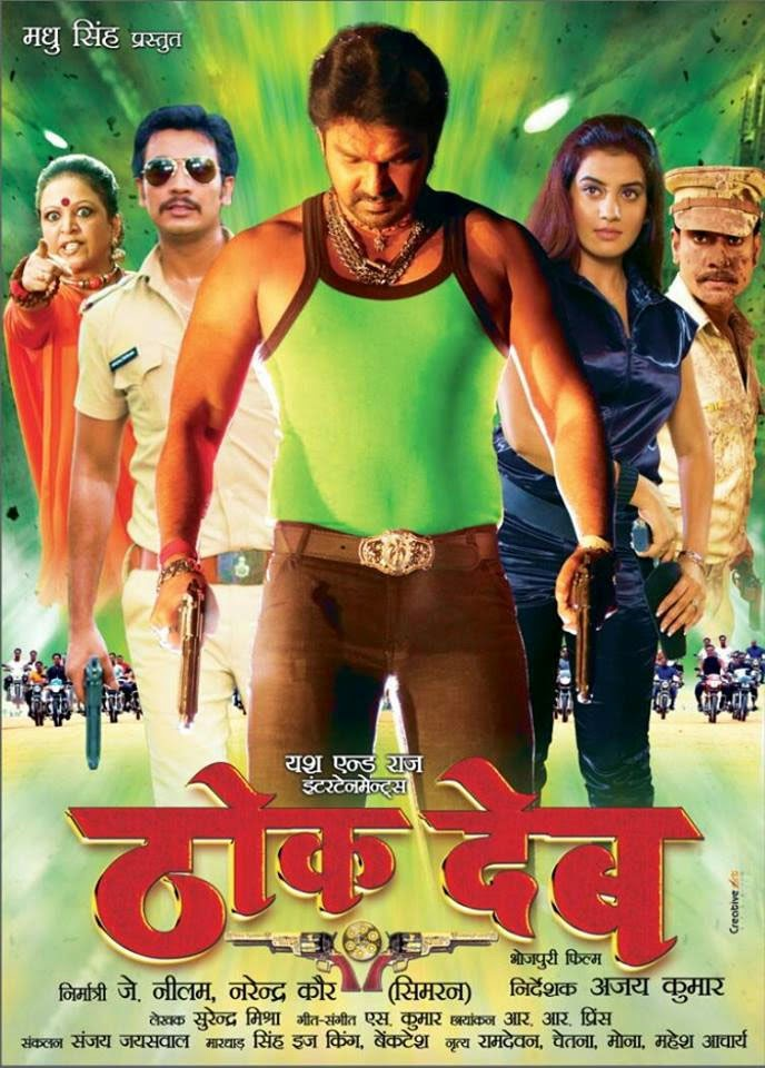 Thok Deb film wiki poster, Thok Deb 2013 bhojpuri film First Look Poster, wallpapers, pics Pawan Singh and Akshra Singh