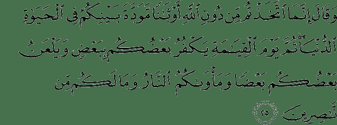 Surat Al 'Ankabut Ayat 25