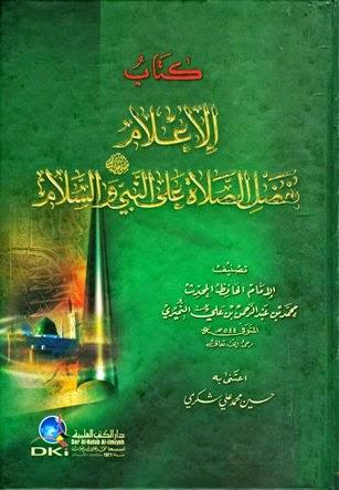 الإعلام بفضل الصلاة على النبي صلى الله عليه وسلم والسلام - محمد النميري pdf