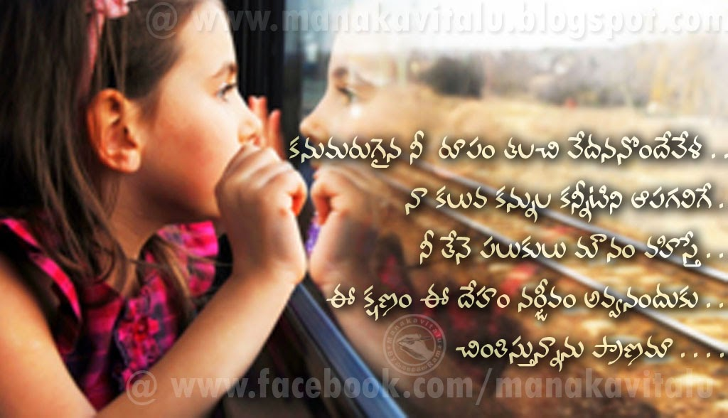 MAUNA VEDANA TELUGU LOVE FAILURE KAVITHA, MESSAGE, KAVITVAM, FOR BREAK UP INENGLISH SUBMITTED BY SRAVANI as images photos jpg to download from blogger