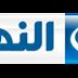 قناة النهار بث مباشر Alnahar TV LIVE