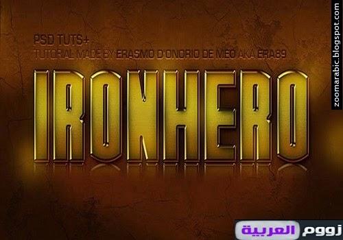 تأثير النص في فوتوشوب بطل الحديد Ironhero Text Effect
