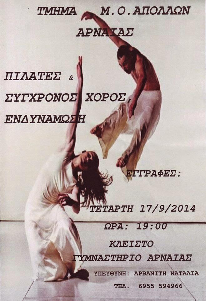 Πιλάτες & Σύγχρονος Χορός Ενδυνάμωση στην Αρναία