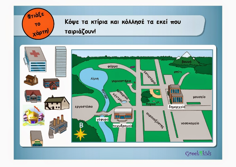 www.greek4kids.eu/Greek4Kids/Worksheets/OurTown.pdf
