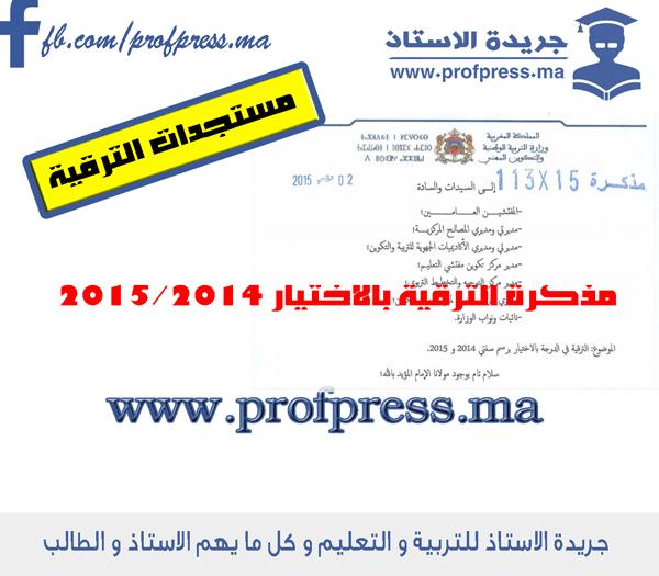 صدور المذكرة الخاصة بالترقية بالختيار 2014/2015