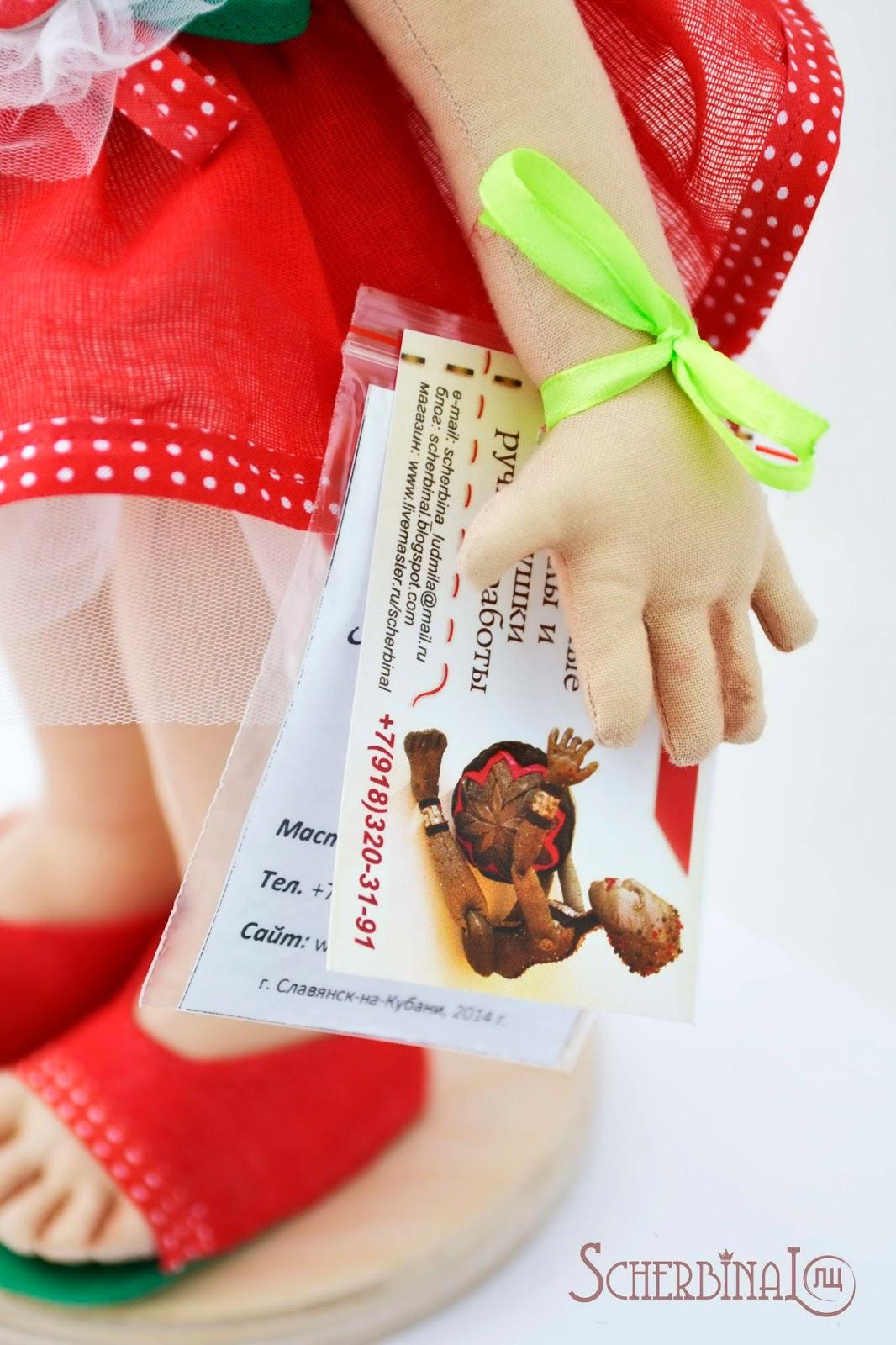 текстильные куклы Людмилы Щербины