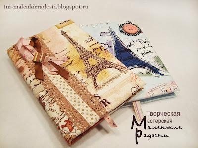 Текстильные ежедневники ручной работы.