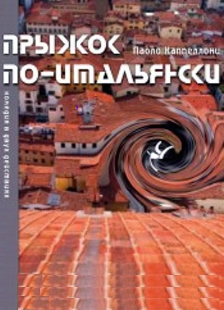 """LA PAGINA DI """"LO VEDO E NON LO VEDO"""" ALL'ACADEMIC DRAMA THEATRE """"N.P.Ohlopkov"""" DI IRKUTSK (RUSSIA)"""